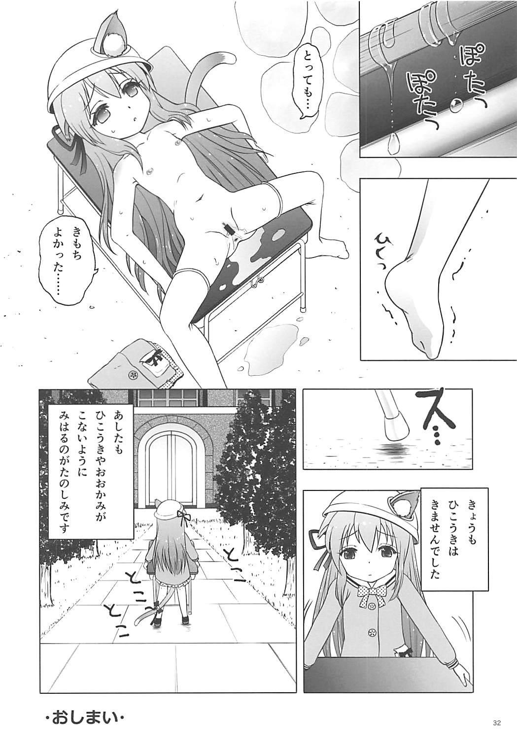 Hitori de Yagai Enshuu!? 30