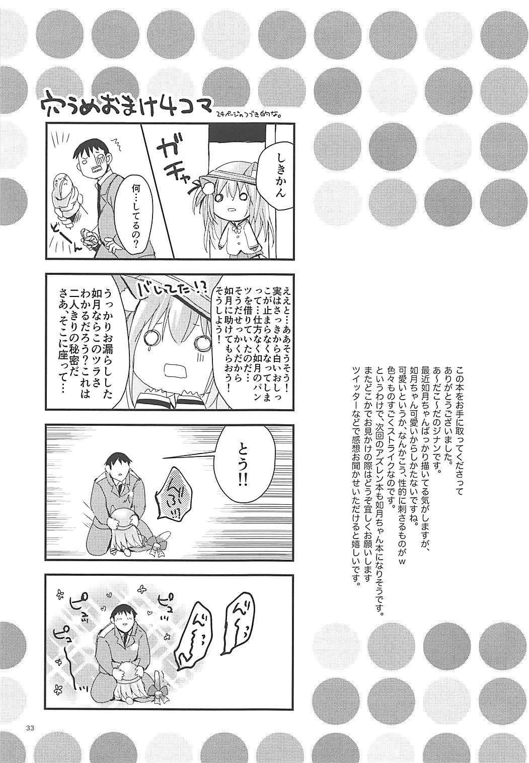 Hitori de Yagai Enshuu!? 31