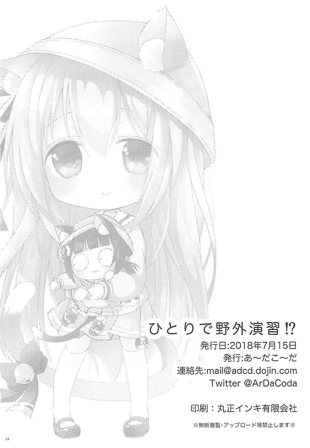 Hitori de Yagai Enshuu!? 32