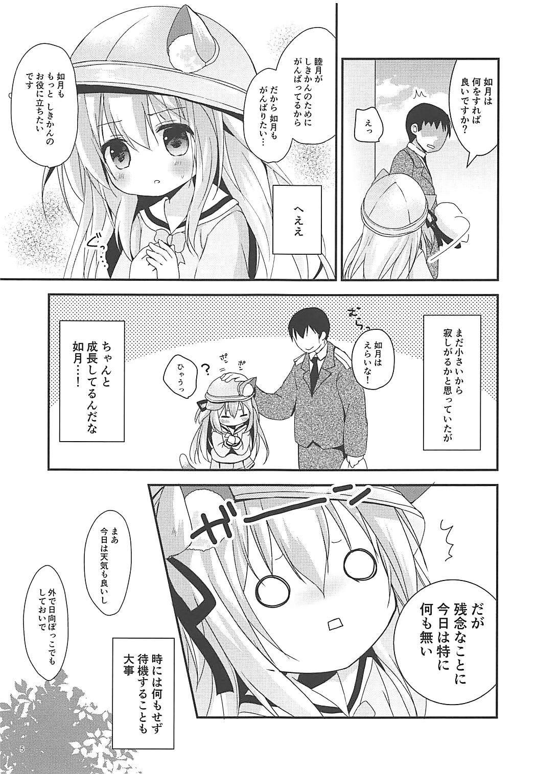 Hitori de Yagai Enshuu!? 3