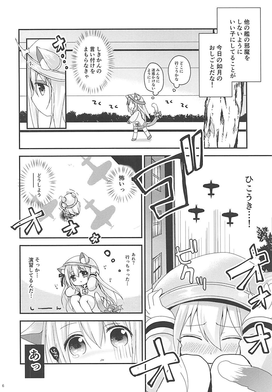 Hitori de Yagai Enshuu!? 4