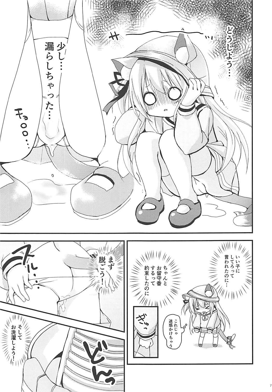 Hitori de Yagai Enshuu!? 5