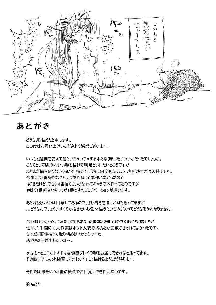 Ganaha Hibiki to Icha Love Nikki 25