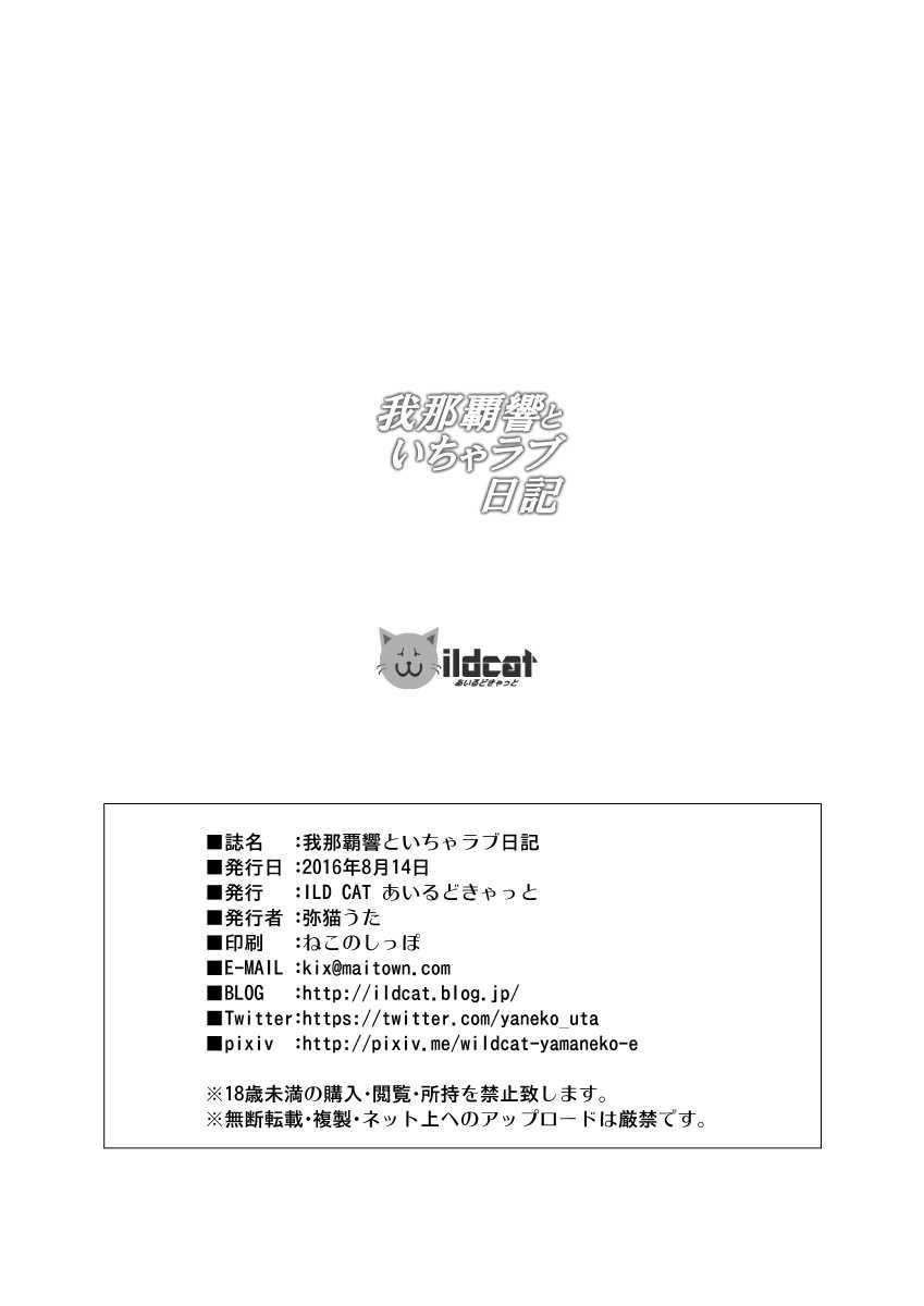 Ganaha Hibiki to Icha Love Nikki 26