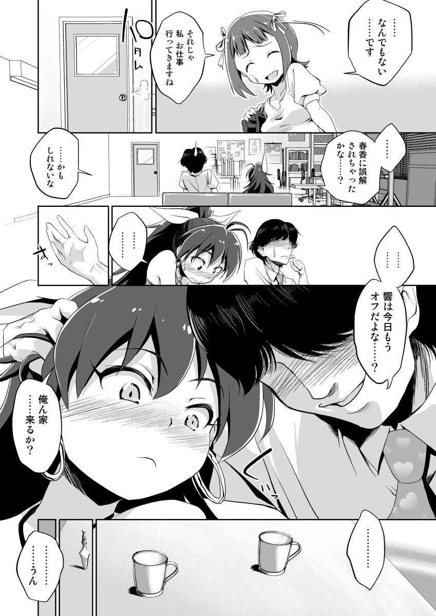 Ganaha Hibiki to Icha Love Nikki 4