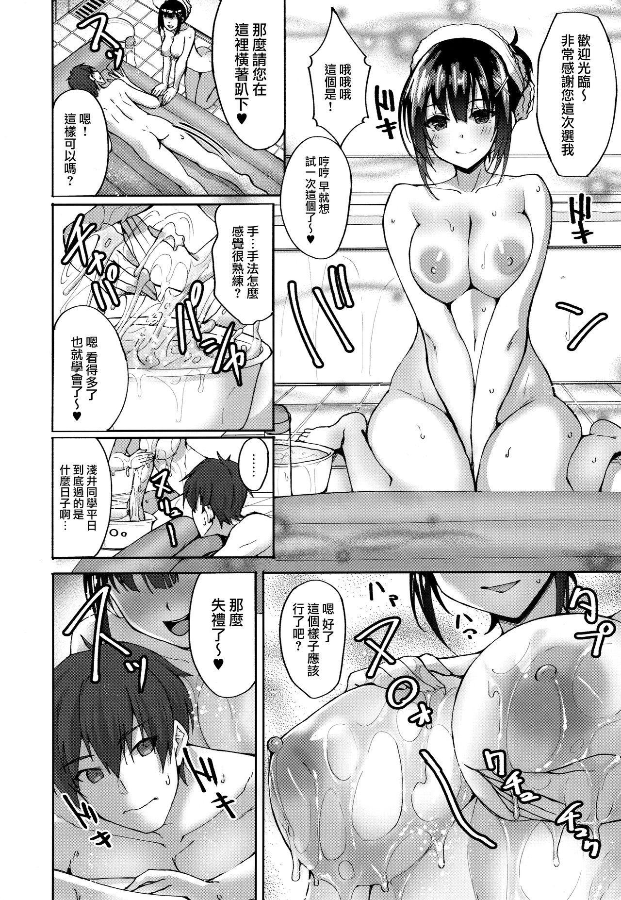 Chishojo Fuuki Iin no Minna ni Ienai Inbi na Onegai 2 5