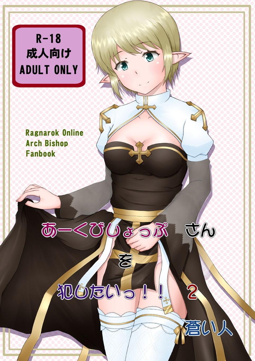 Archbishop-san o Okashitai!! 2 0