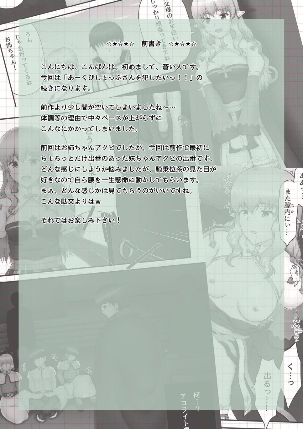 Archbishop-san o Okashitai!! 2 2