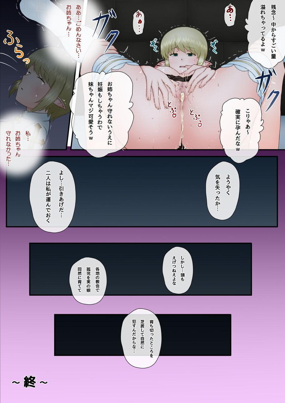 Archbishop-san o Okashitai!! 2 33