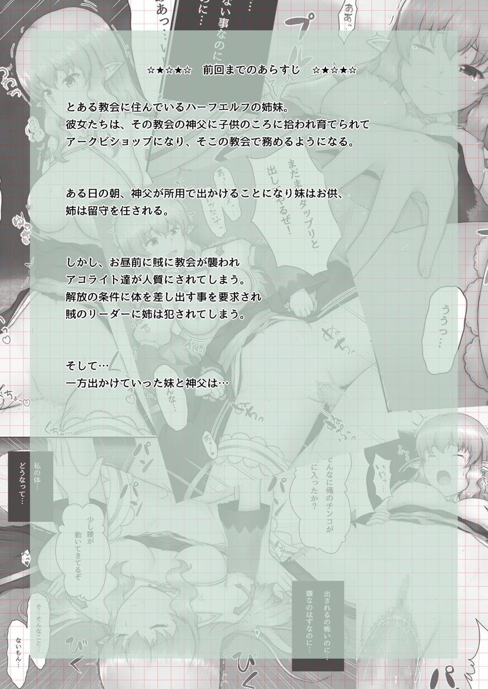 Archbishop-san o Okashitai!! 2 3