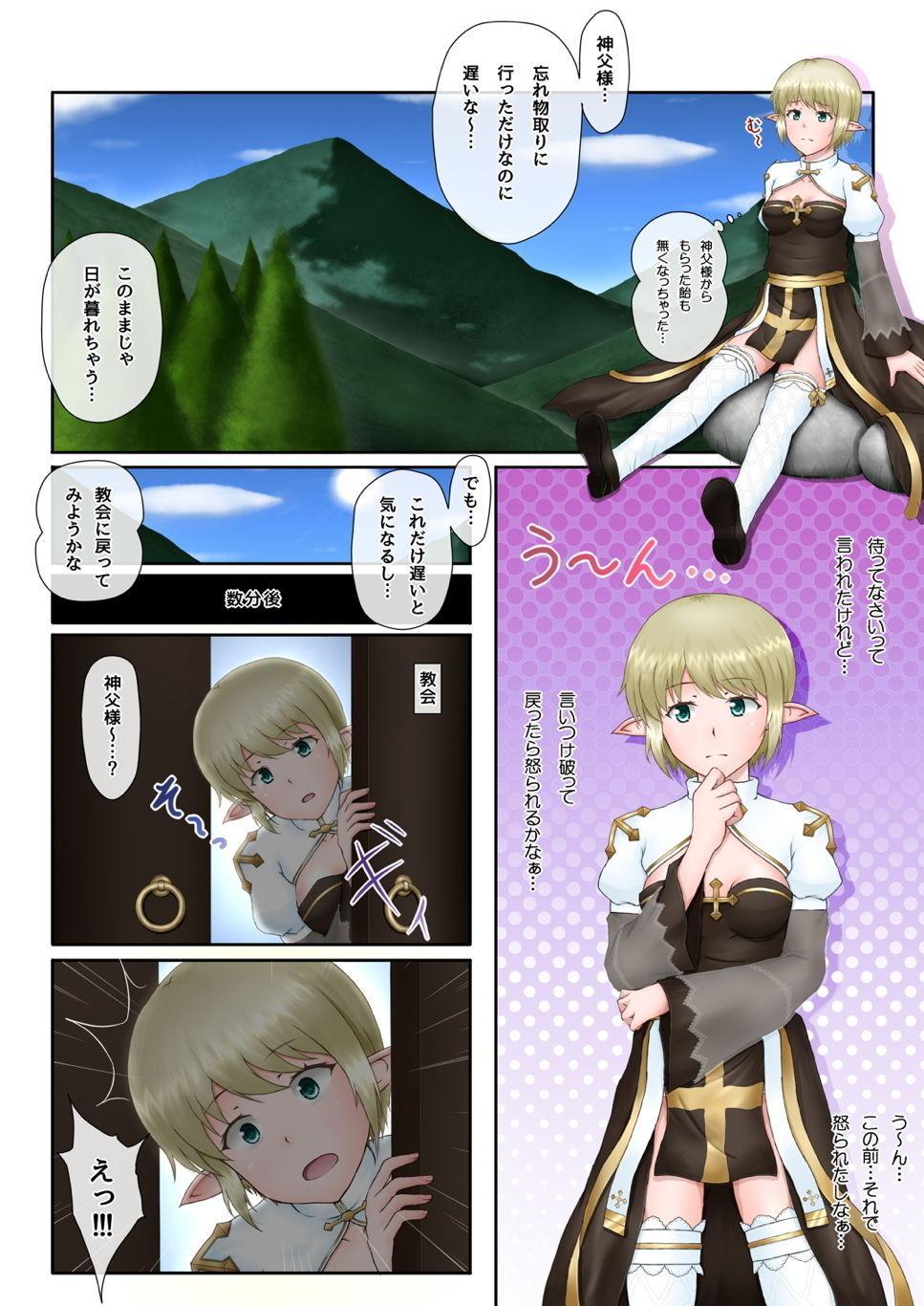 Archbishop-san o Okashitai!! 2 4