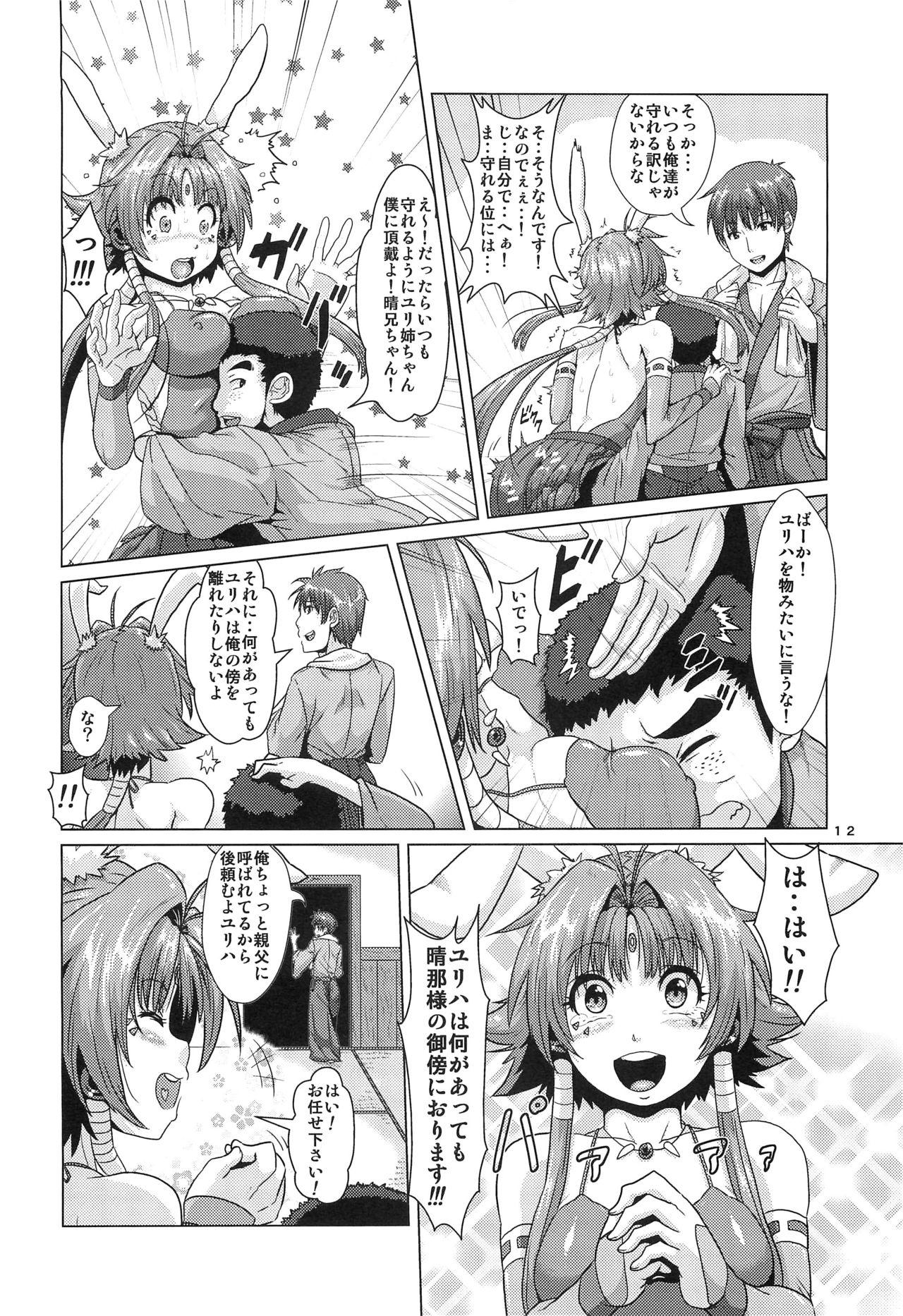 NTR Haramasare Ubawareta Aibou 10