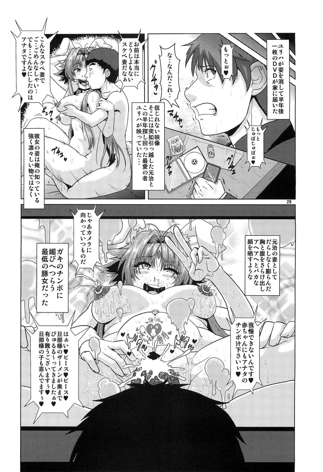 NTR Haramasare Ubawareta Aibou 26