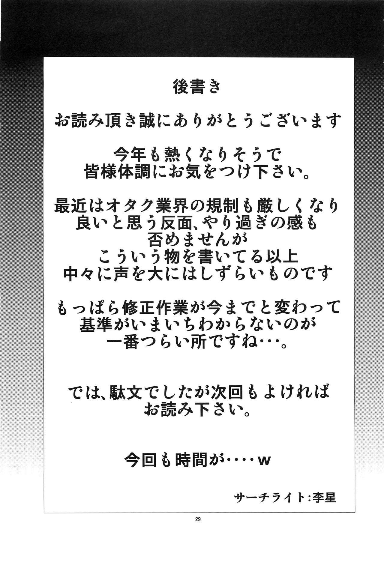 NTR Haramasare Ubawareta Aibou 27
