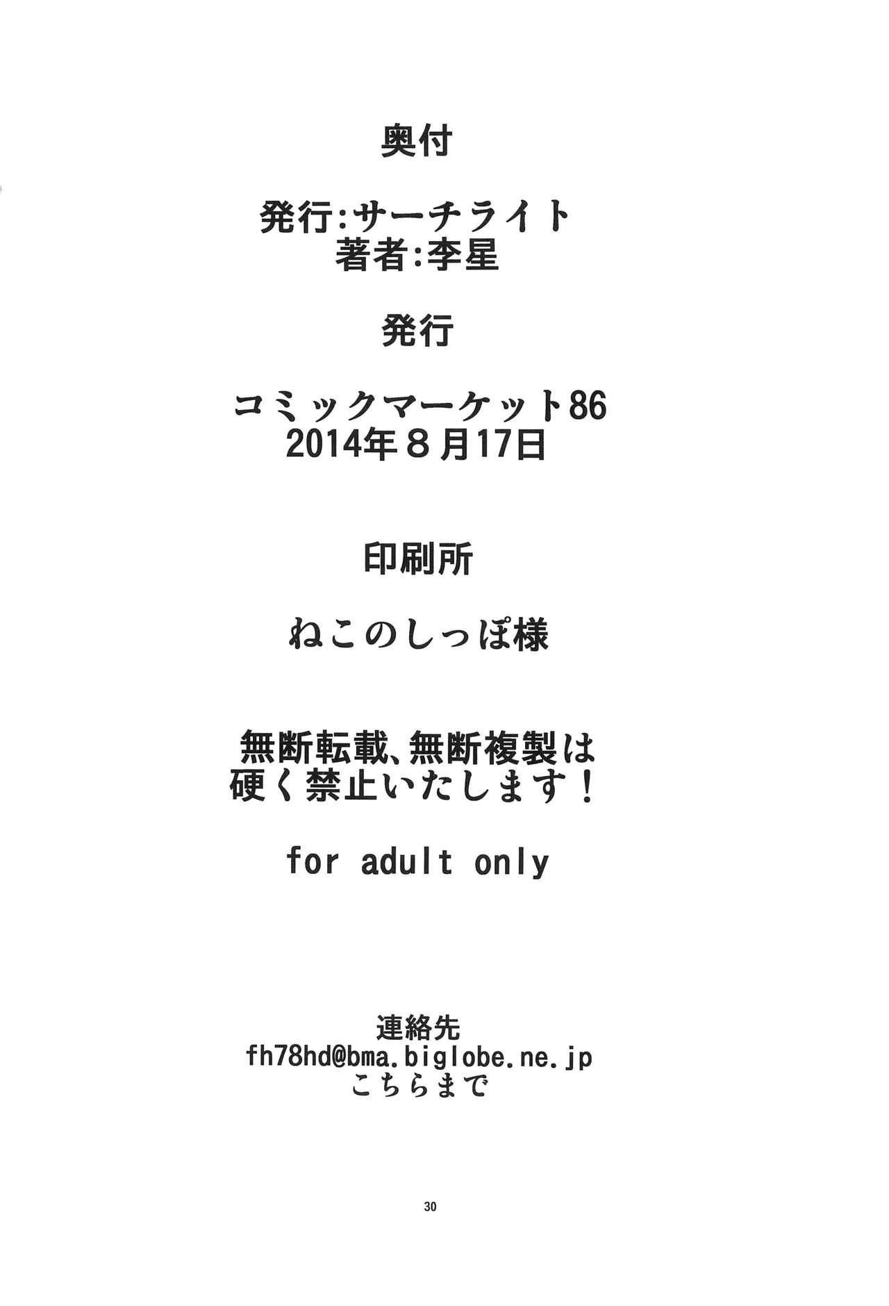 NTR Haramasare Ubawareta Aibou 28
