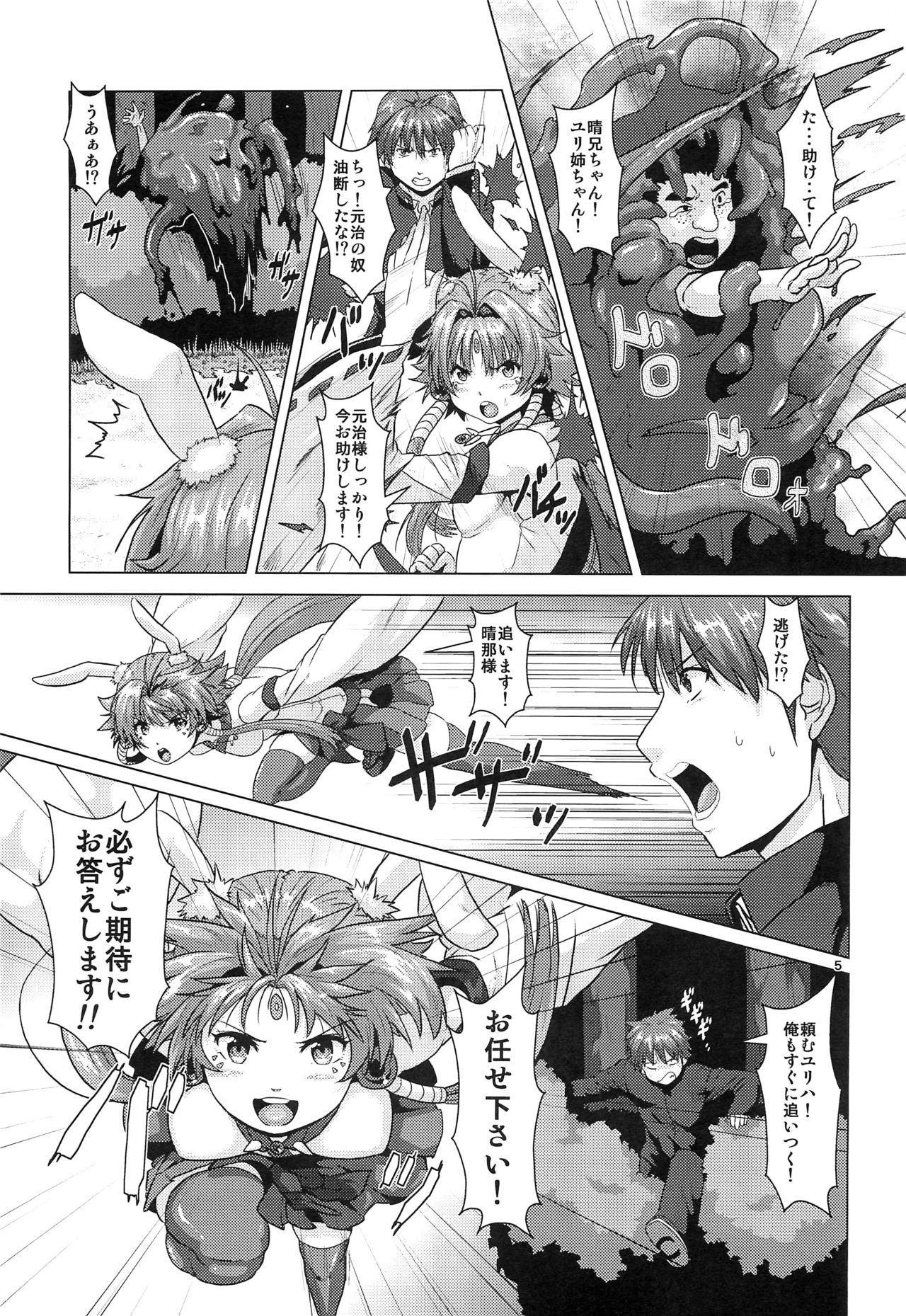 NTR Haramasare Ubawareta Aibou 3