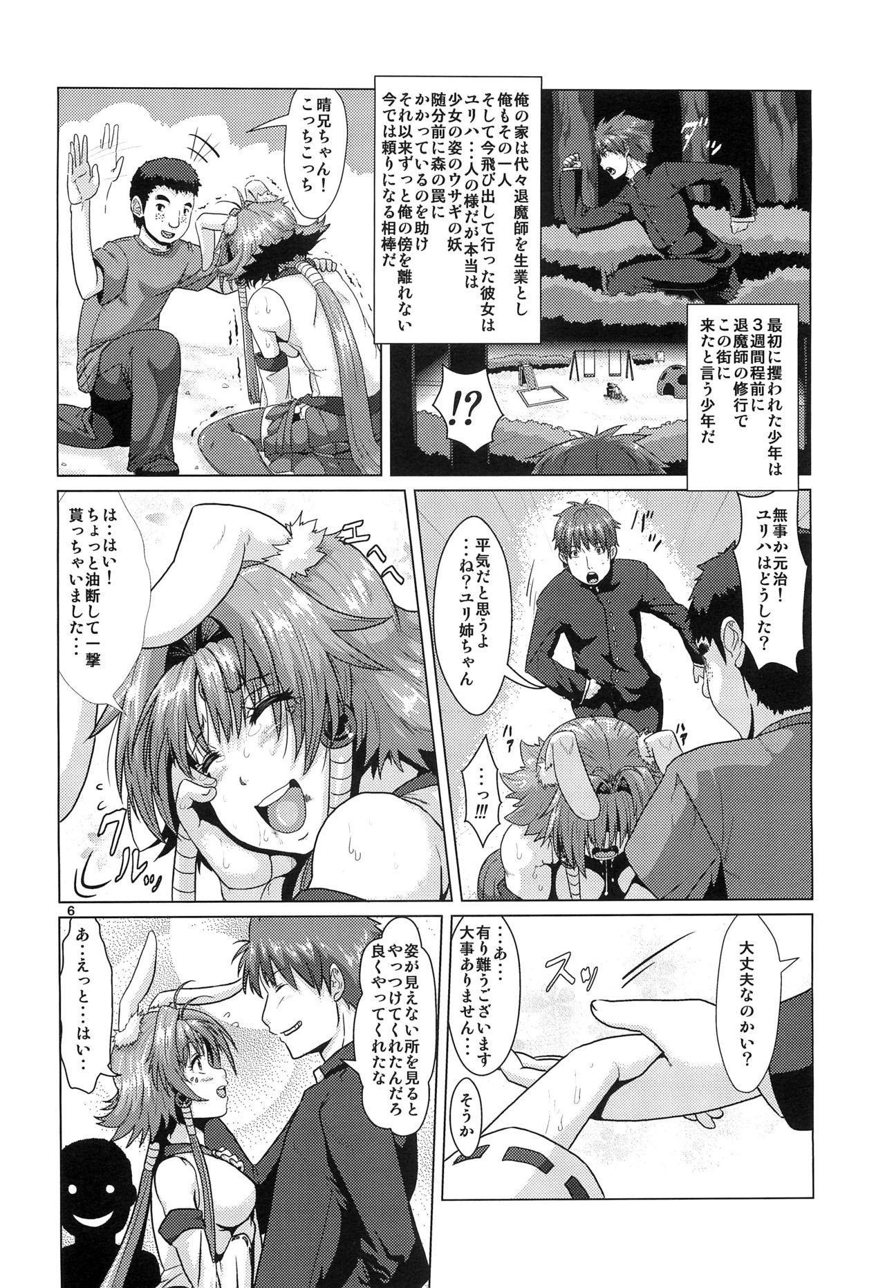 NTR Haramasare Ubawareta Aibou 4
