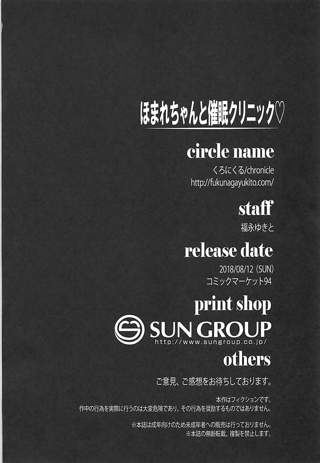 Homare-chan to Saimin Clinic 24