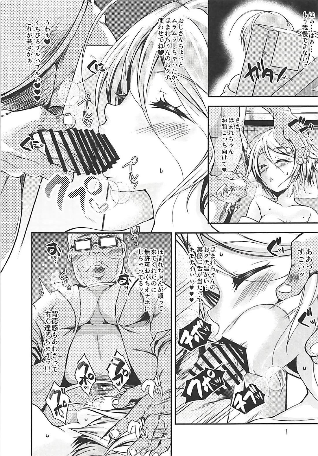 Homare-chan to Saimin Clinic 5