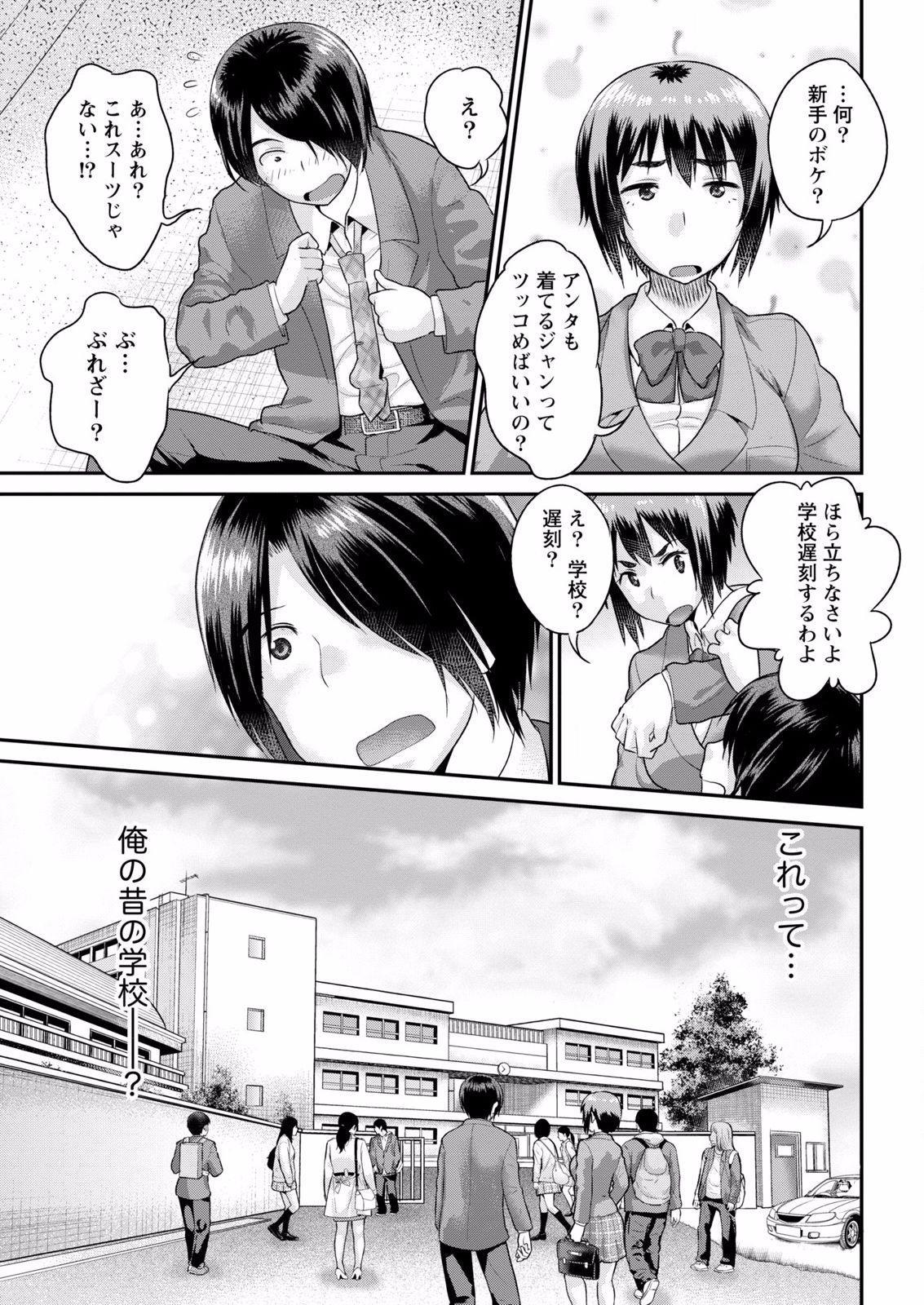 Fushidara Sensei wa Itsumo Nureginu Ch. 1 10