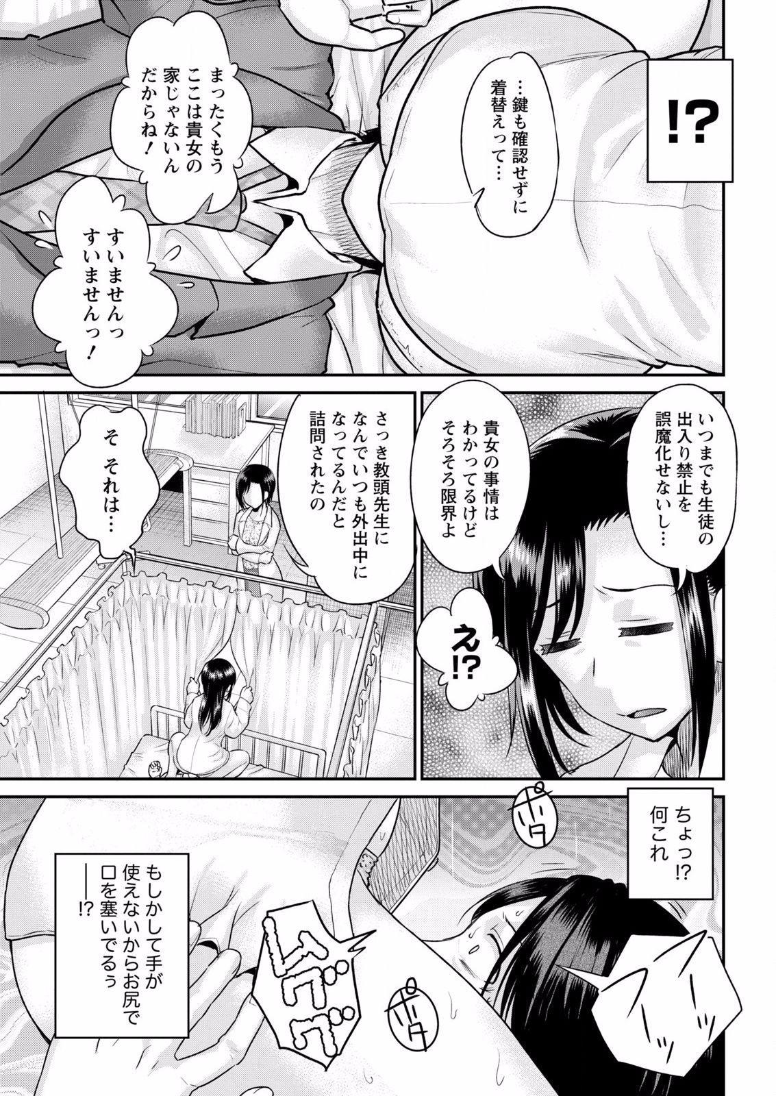 Fushidara Sensei wa Itsumo Nureginu Ch. 1 16