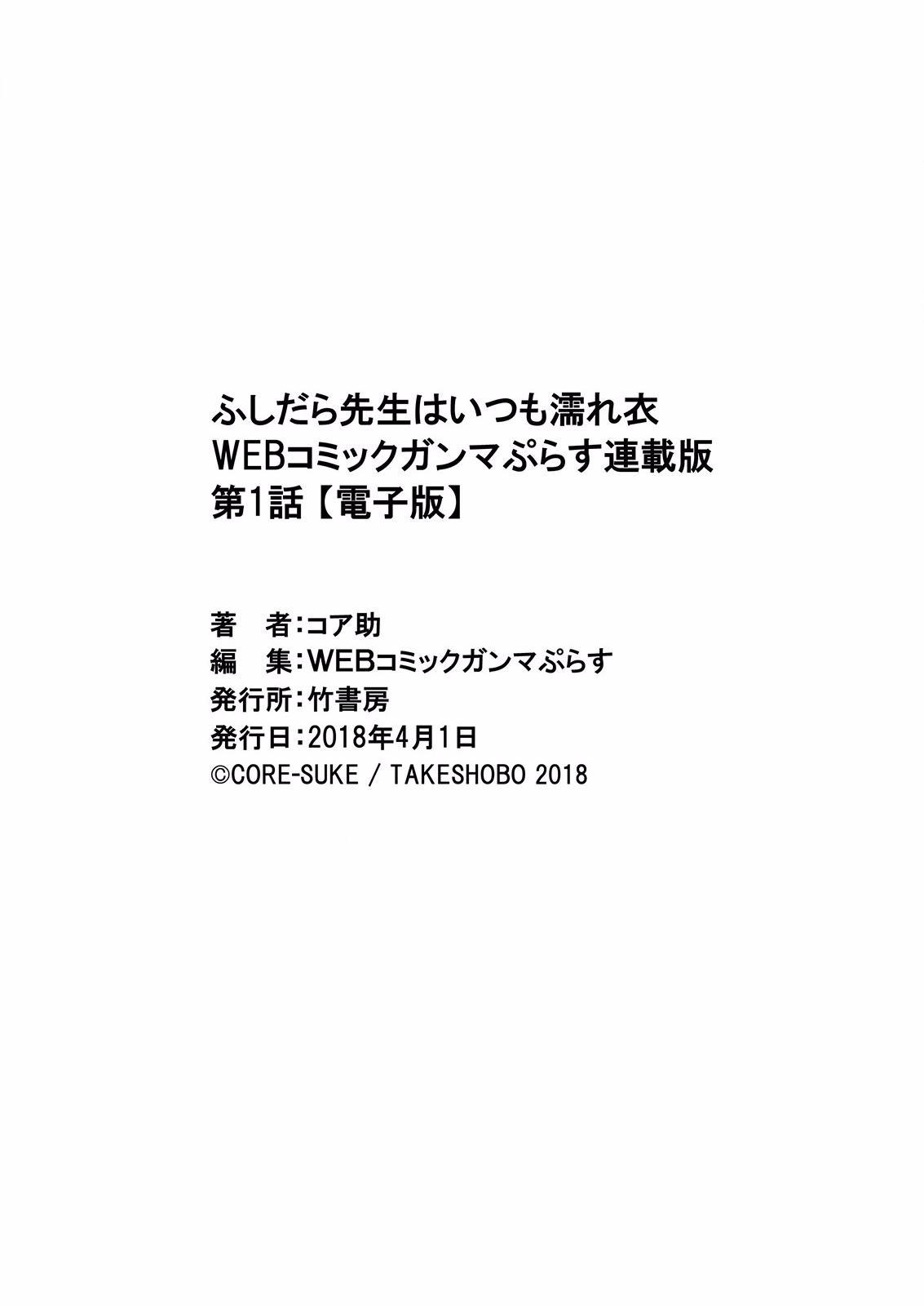 Fushidara Sensei wa Itsumo Nureginu Ch. 1 26