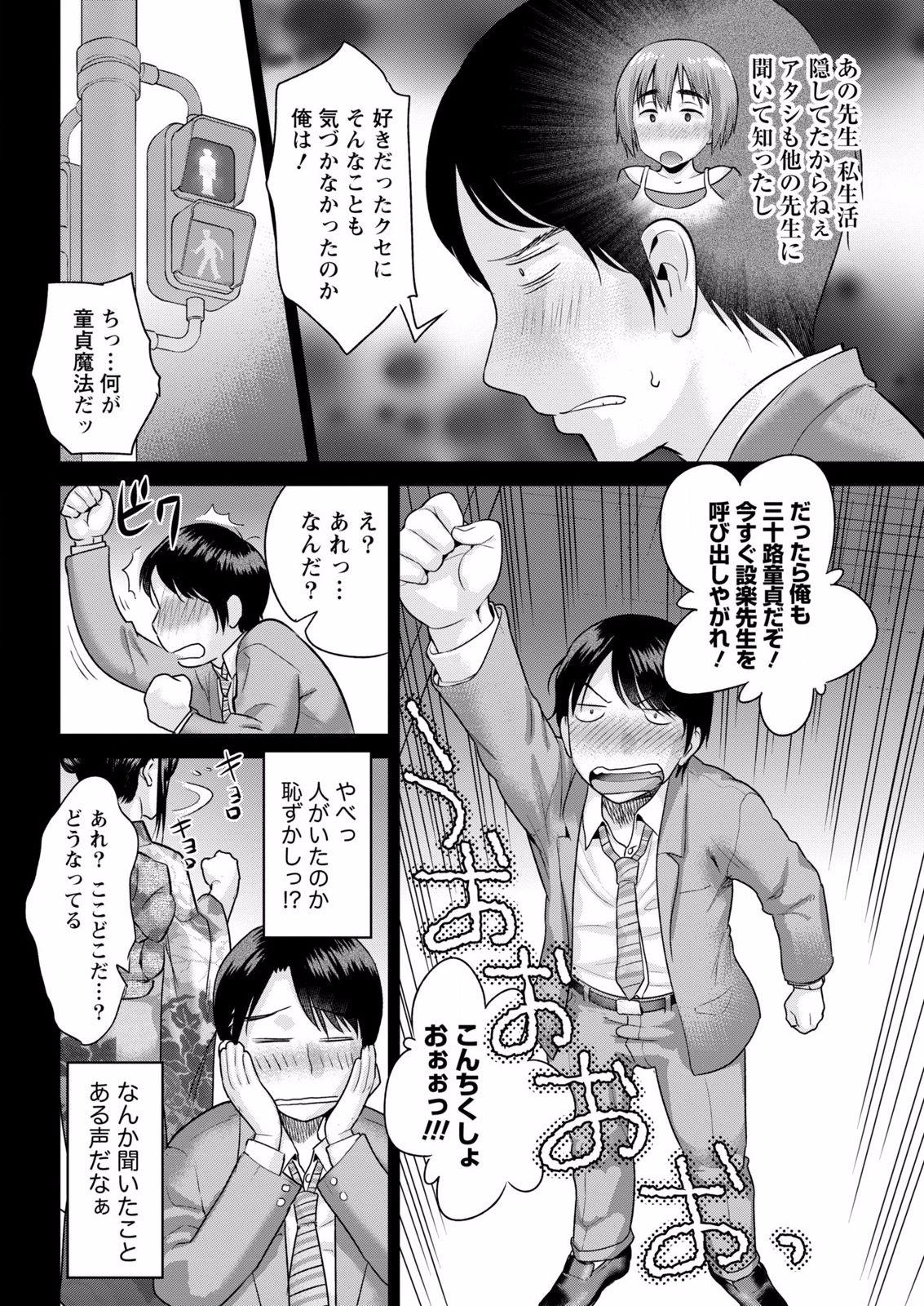 Fushidara Sensei wa Itsumo Nureginu Ch. 1 7