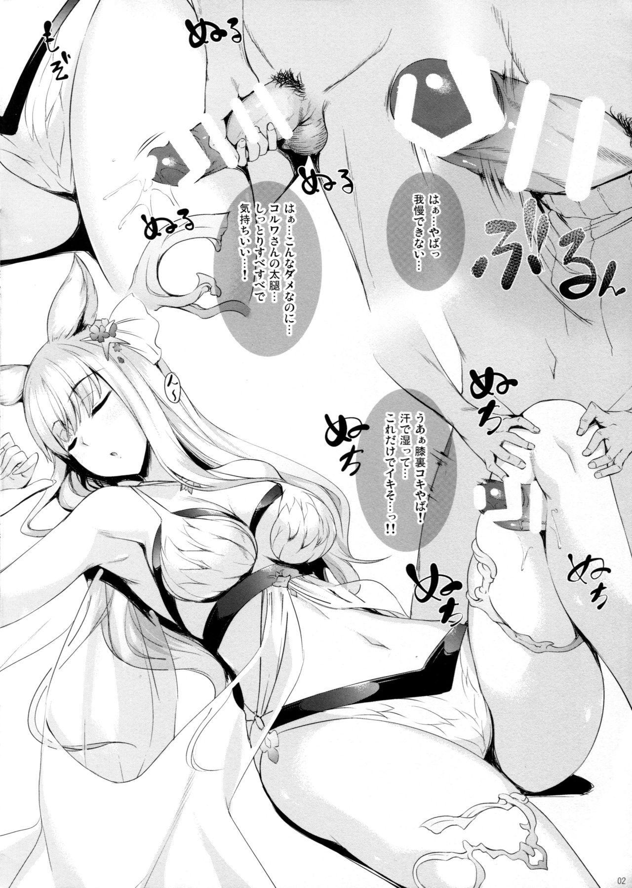 Mizugi KorwaC92 Omakebon- 2