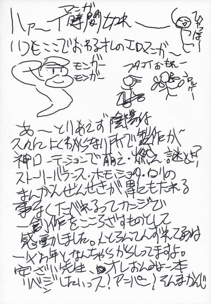 Nazuna-san to Midara o Kiritai KirareTAI 14
