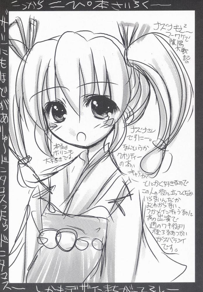 Nazuna-san to Midara o Kiritai KirareTAI 15