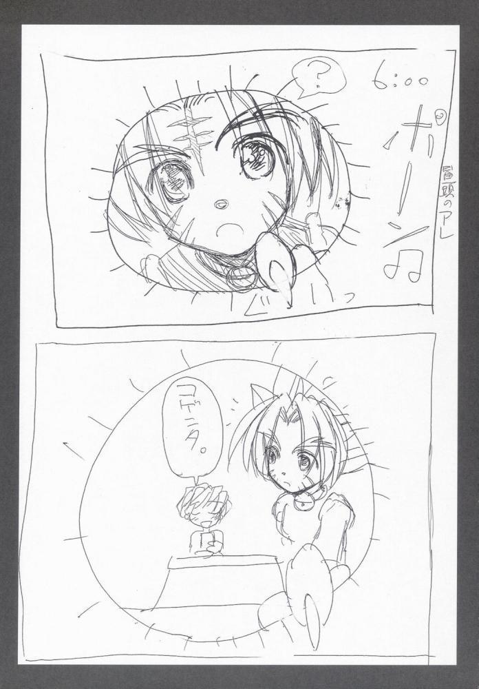 Nazuna-san to Midara o Kiritai KirareTAI 17