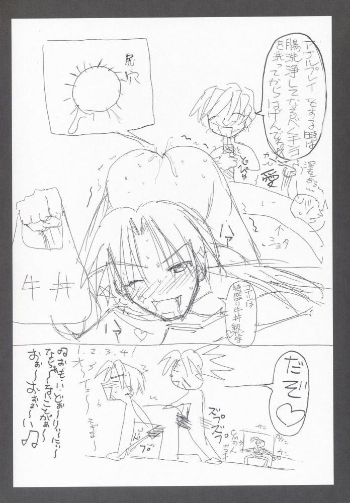 Nazuna-san to Midara o Kiritai KirareTAI 18