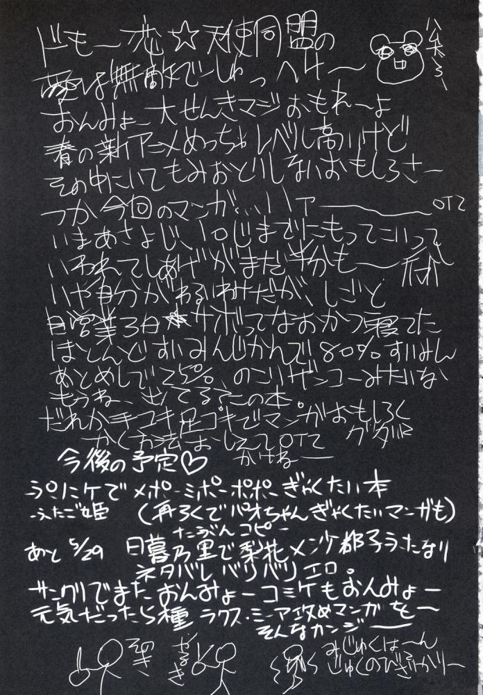 Nazuna-san to Midara o Kiritai KirareTAI 1