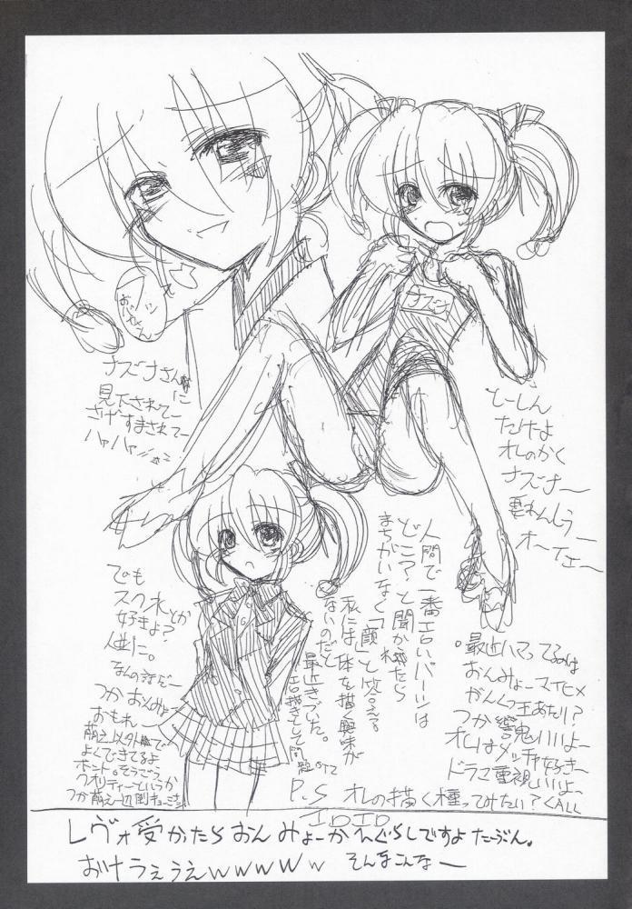 Nazuna-san to Midara o Kiritai KirareTAI 23