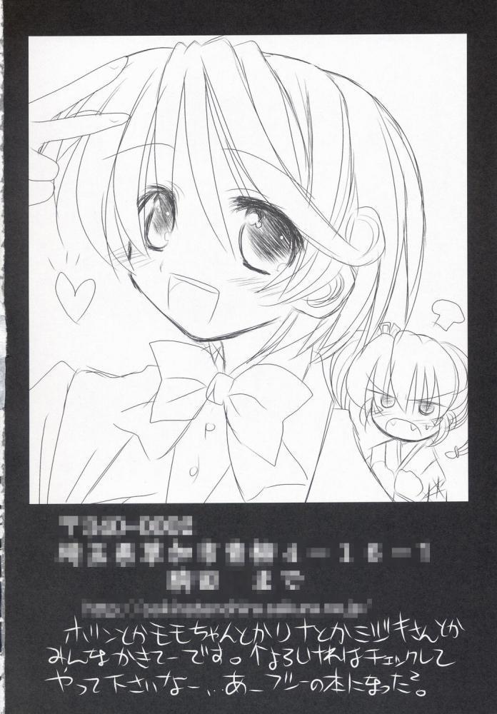 Nazuna-san to Midara o Kiritai KirareTAI 24
