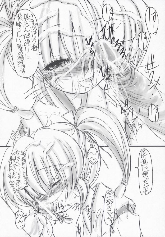 Nazuna-san to Midara o Kiritai KirareTAI 8