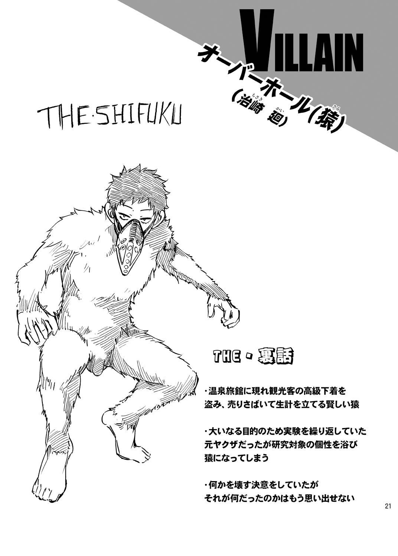 Boku no Iinazuke to Osananajimi ga Shuraba Sugiru Ver. 4 19