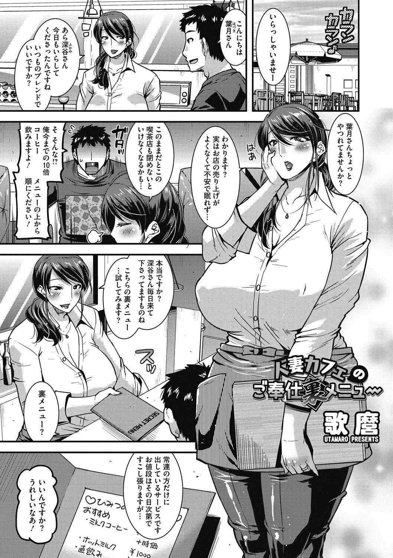 COMIC Megastore DEEP Vol. 16 125
