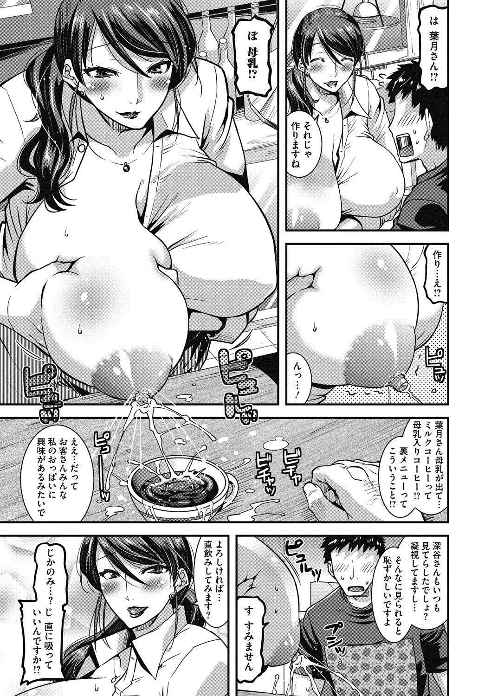 COMIC Megastore DEEP Vol. 16 127
