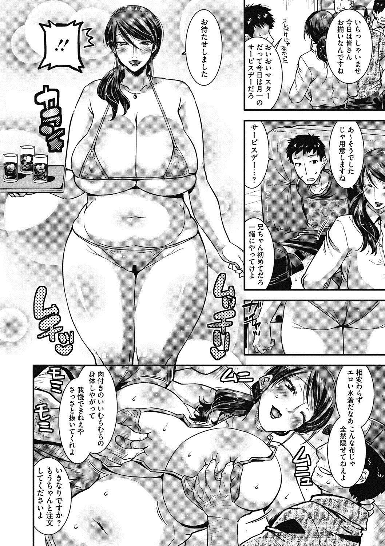 COMIC Megastore DEEP Vol. 16 132
