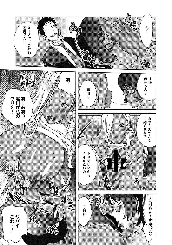 COMIC Megastore DEEP Vol. 16 15