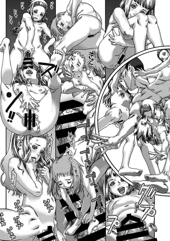 COMIC Megastore DEEP Vol. 16 199