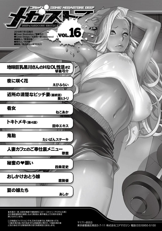 COMIC Megastore DEEP Vol. 16 203