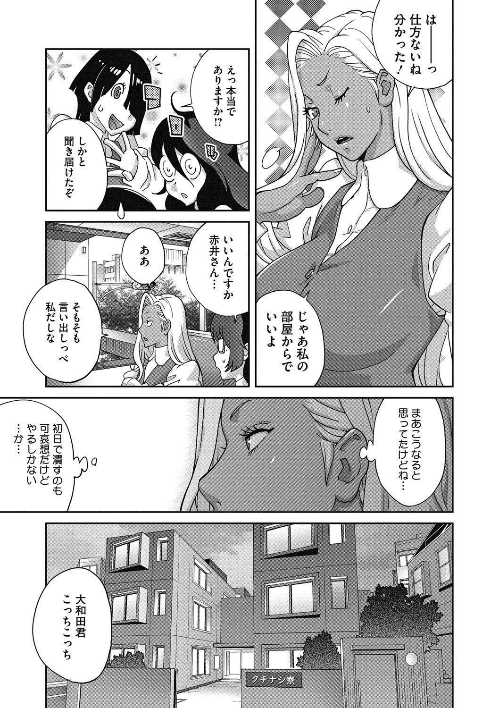 COMIC Megastore DEEP Vol. 16 3