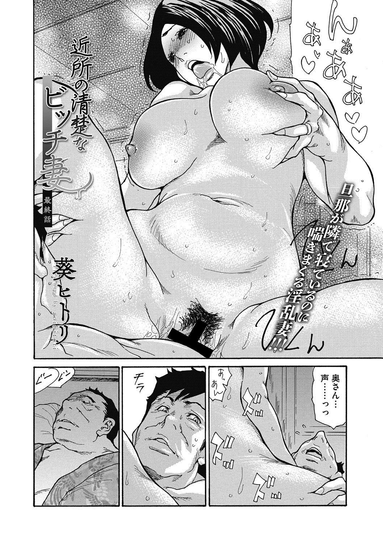 COMIC Megastore DEEP Vol. 16 44