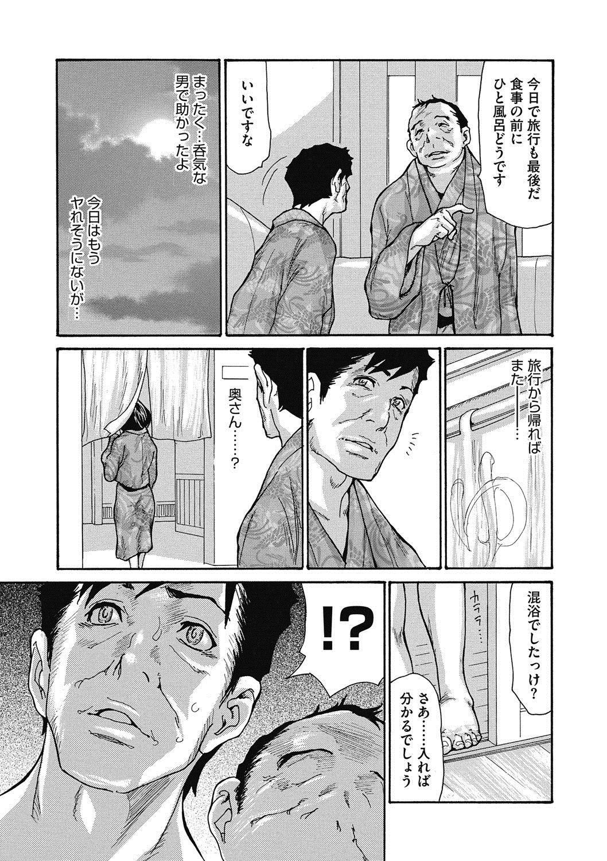 COMIC Megastore DEEP Vol. 16 47
