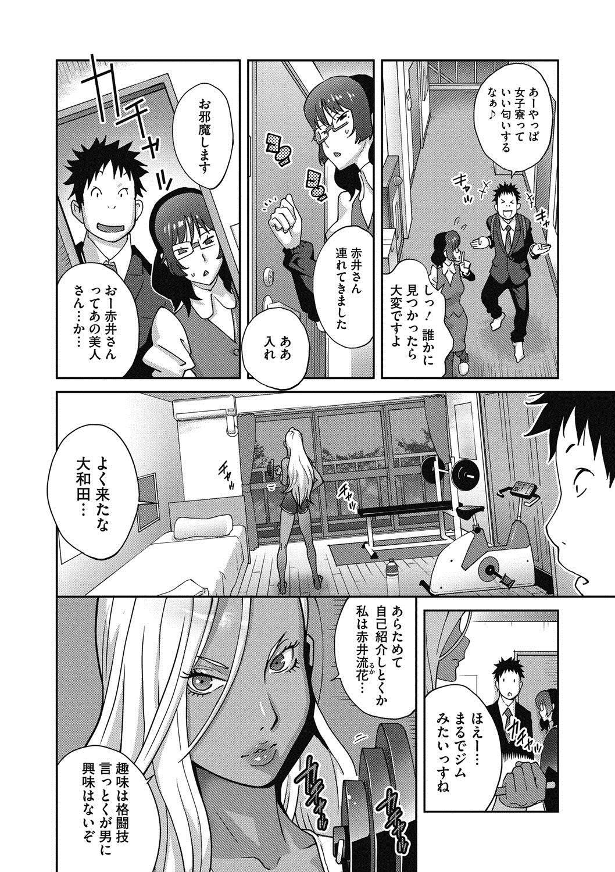 COMIC Megastore DEEP Vol. 16 4