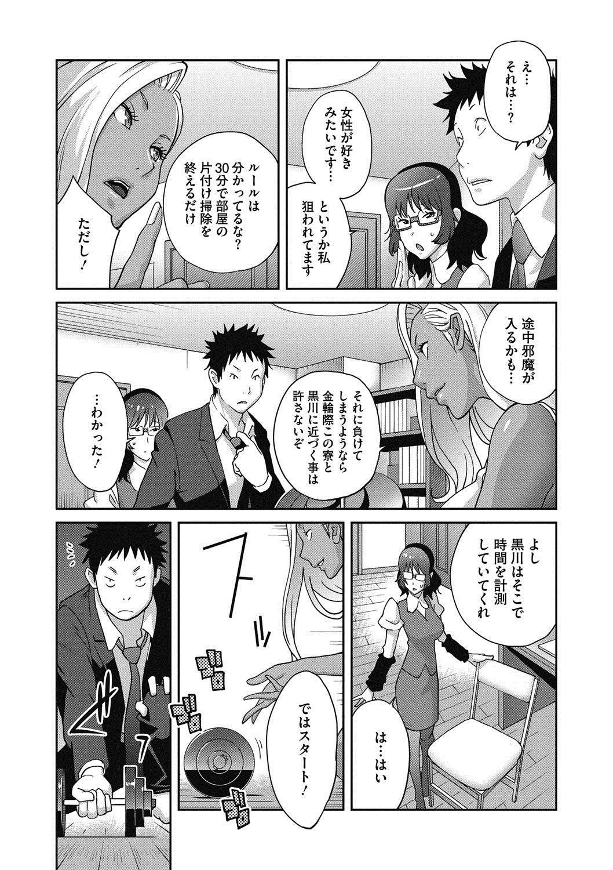 COMIC Megastore DEEP Vol. 16 5