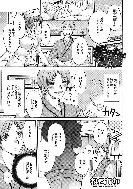 COMIC Megastore DEEP Vol. 16 65