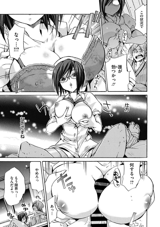 COMIC Megastore DEEP Vol. 16 69